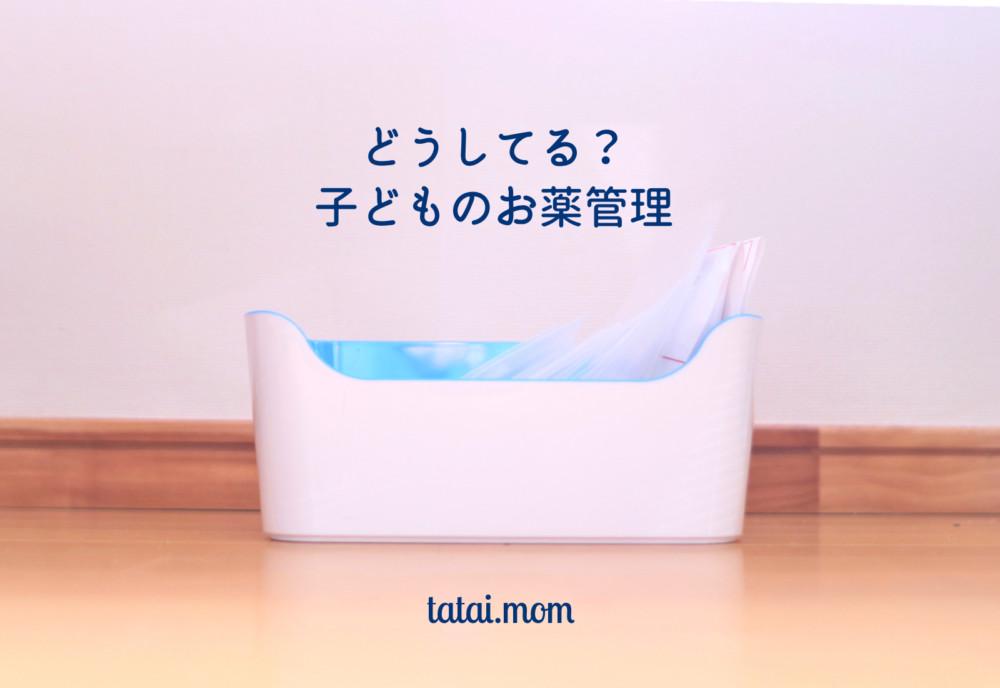 【お薬管理】ママのお薬管理アイデア