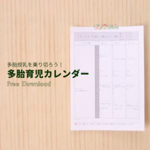 FREE!多胎育児の強い味方!多胎育児カレンダー