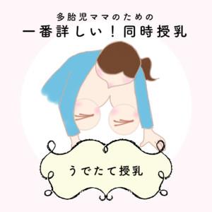1番くわしい同時授乳!腕立て授乳(03)