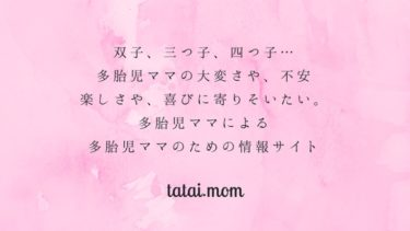tatai.mom – 多胎マムのフィロソフィー