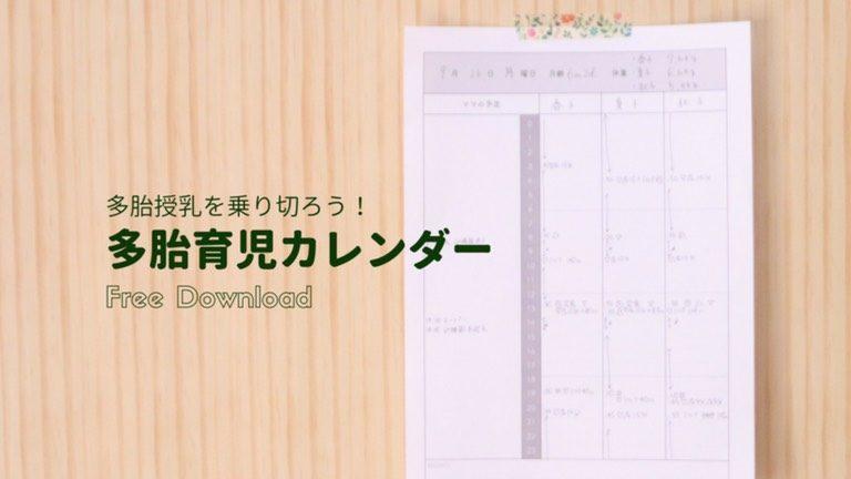多胎育児カレンダー 授乳記録 双子 三つ子 四つ子 育児日記