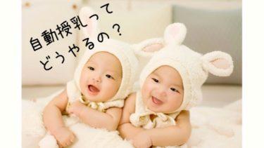 【月齢別】セルフ 授乳・自動授乳法!【完ミ・混合】
