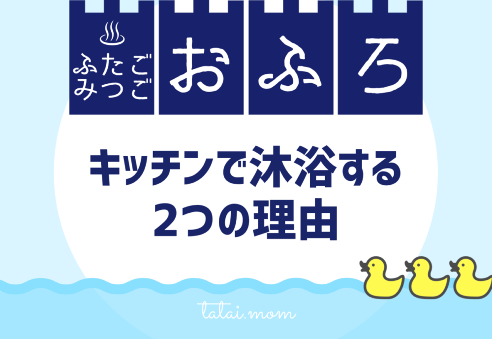 沐浴をキッチンでするメリット【#多胎ママのお風呂事情】
