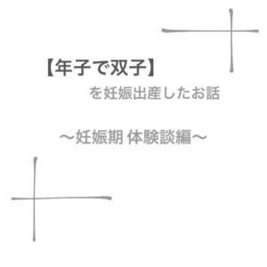 【年子で双子】を妊娠出産したお話~妊娠期体験談編~