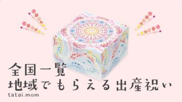 「はじめてばこ」がもらえる都道府県一覧♡地元企業からの出産祝い詰め合わせBOXが嬉しい!