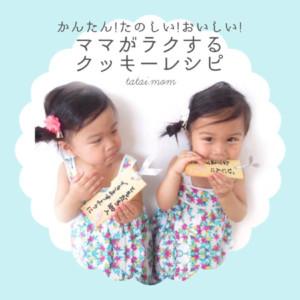 Happy♡親子クッキング 【01.サクサククッキー】