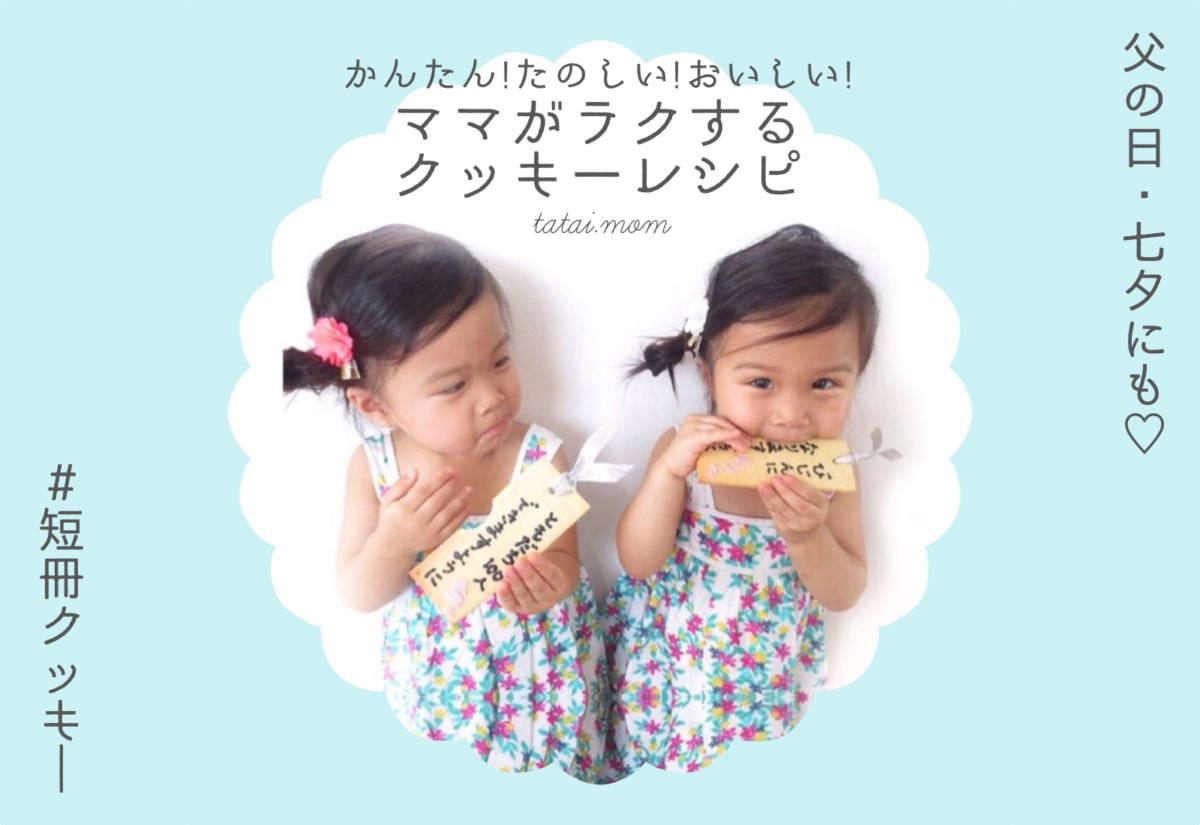 子どもとお菓子作りクッキーレシピ