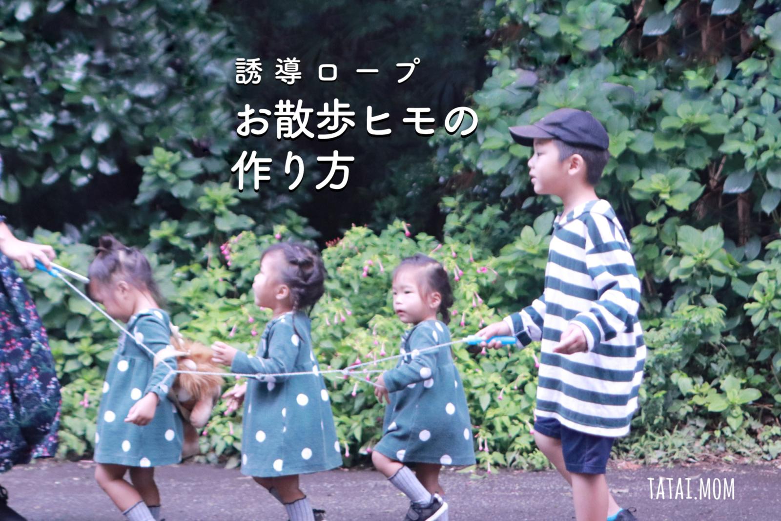双子 三つ子 散歩 誘導ロープ・お散歩ひもの作り方