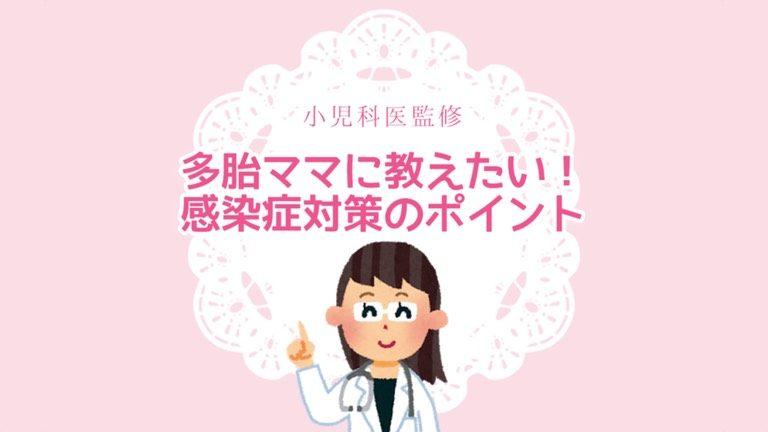 小児科医監修 感染症予防のポイント