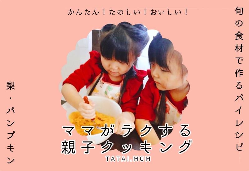 Happy♡親子クッキング【03.梨のパイ・パンプキンパイ】
