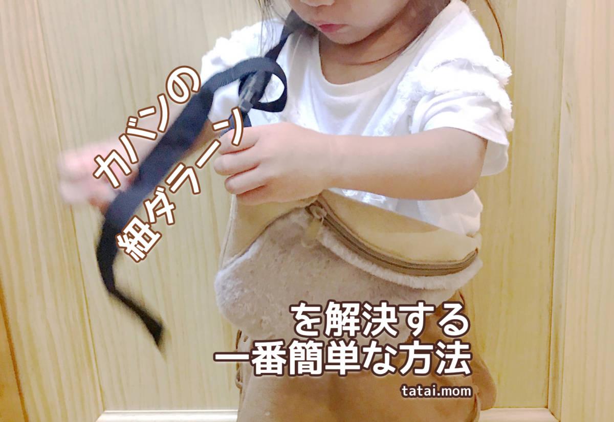 カバンの紐ダラーンを一番簡単に解消する方法
