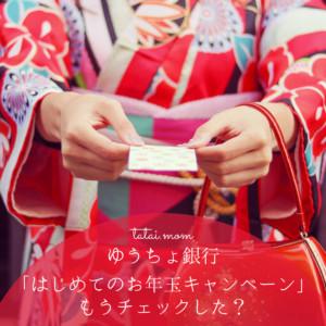 1000円もらえる!?0歳の口座開設。ゆうちょのお年玉キャンペーンを狙おう!