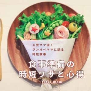 【 食事編 】四児ママ流!我が家の時短家事!