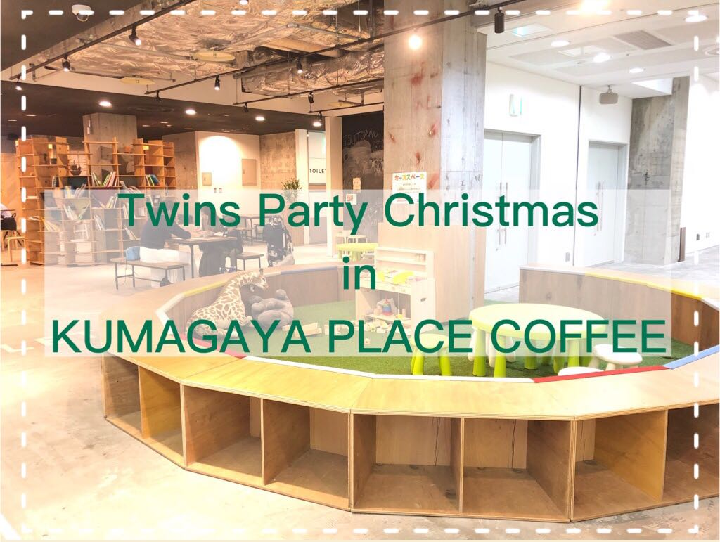 Twins Party Christmas in KUMAGAYAPLACECOOFFEE