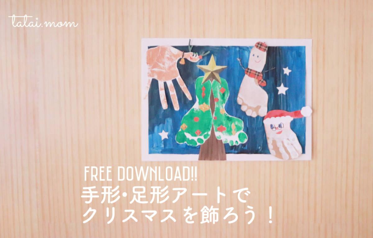 手形・足型アートでクリスマスを飾ろう✴︎*