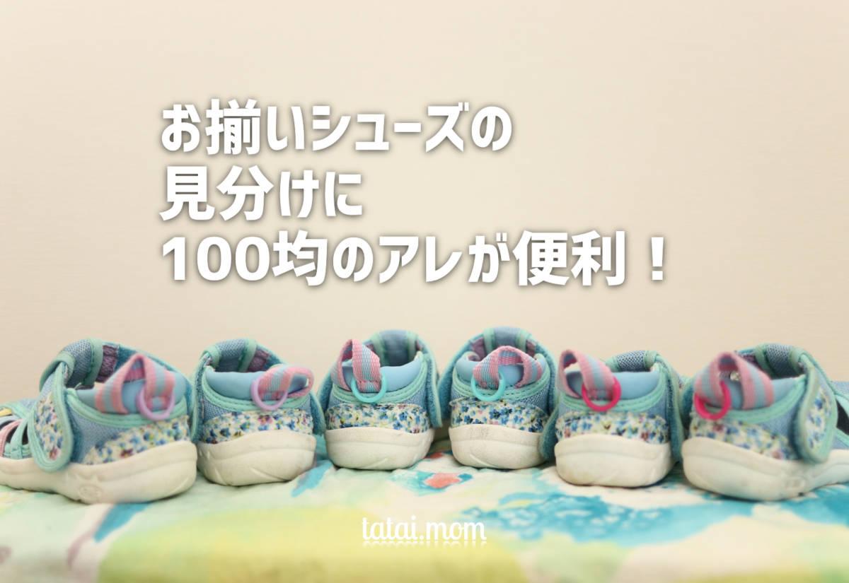 お揃い靴の見分けに100均のアレが超便利!