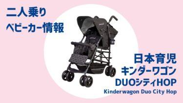日本育児キンダーワゴン DUOシティHOP【双子ベビーカー】
