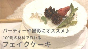 100均材料で作れるフェイクケーキ【パーティーや撮影にオススメ♩】