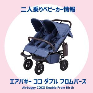 エアバギーココダブル フロムバース【双子ベビーカー情報】