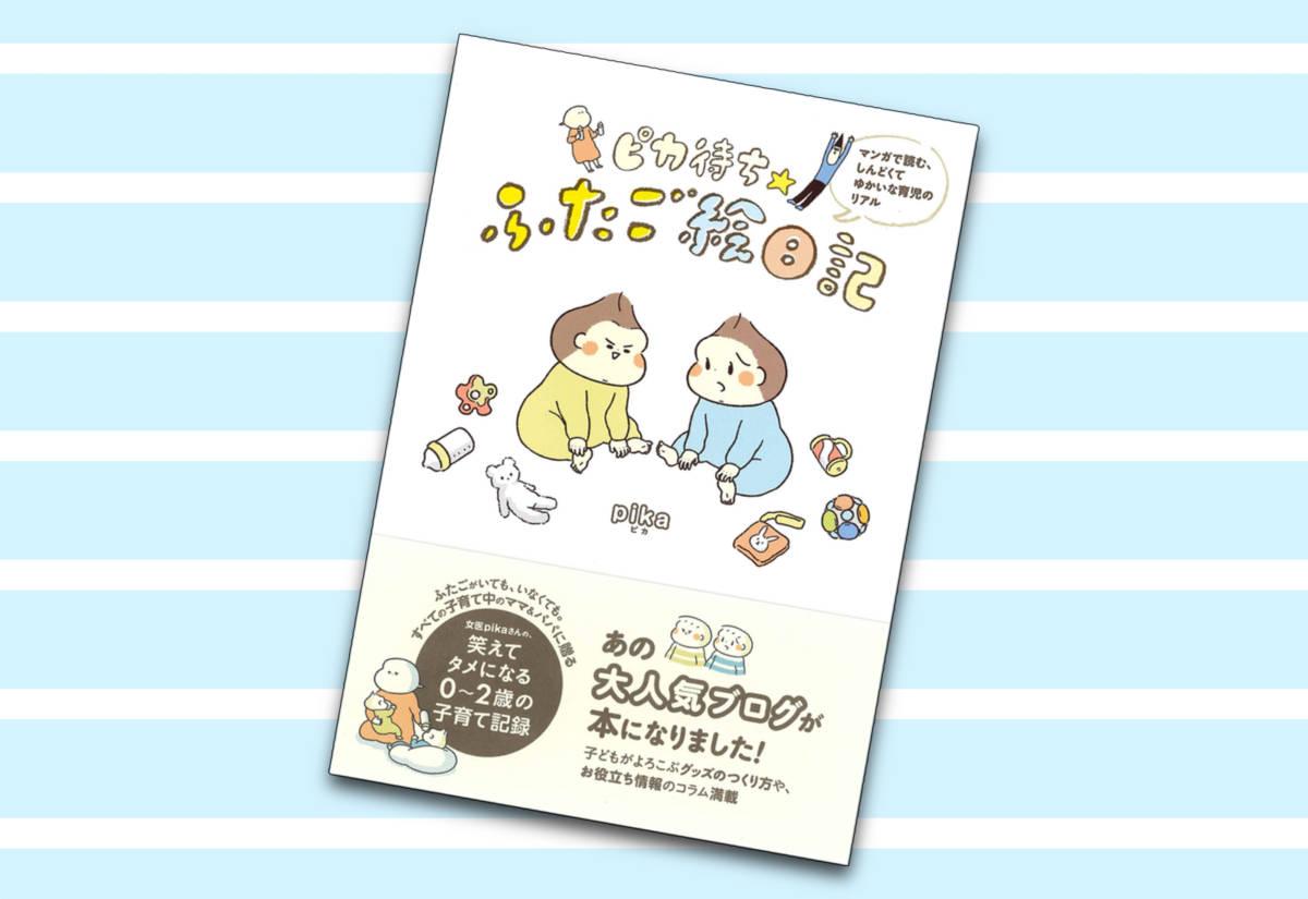 「ピカ待ち☆ふたご絵日記」笑えてためになる!一卵性双子男子の育児キロク
