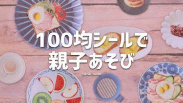 【100均】おしゃれな食べ物シールでおうちあそび