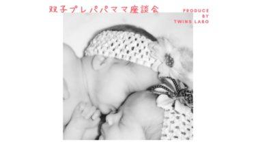 【代々木】双子プレパパママ座談会【イベント告知】