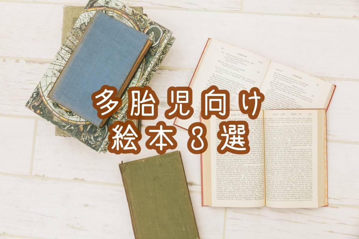 多胎児向け絵本3選!【双子・三つ子が主人公】