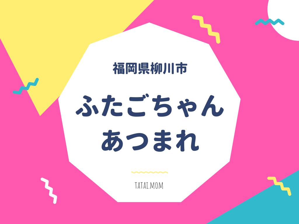 【福岡県柳川市】ふたごちゃんあつまれ