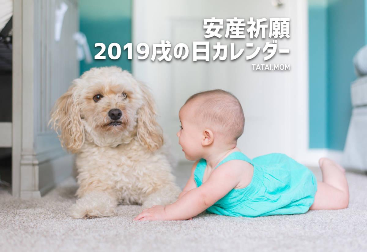 戌の日カレンダー2020