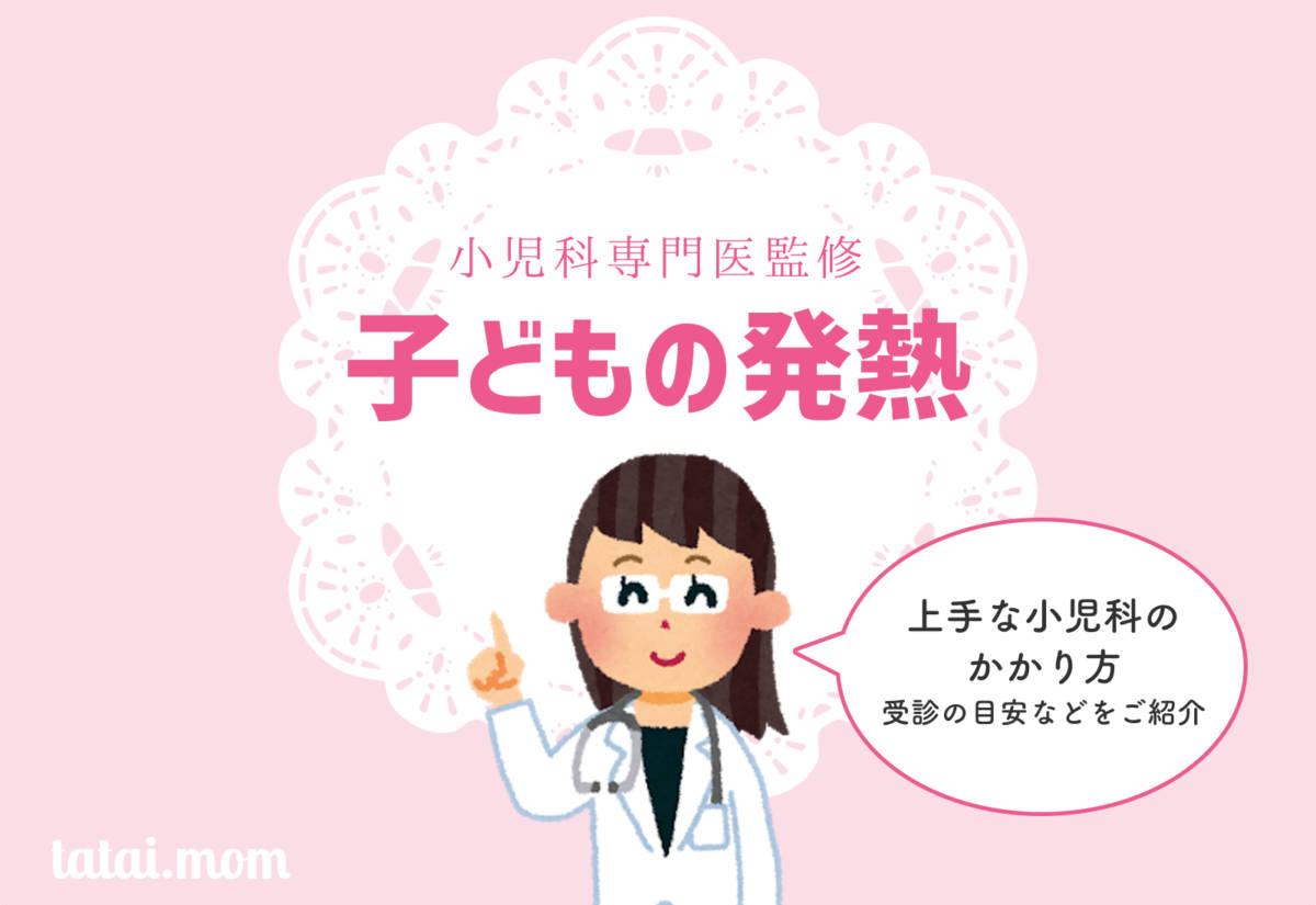子どもの発熱【上手な小児科のかかり方】受診の目安