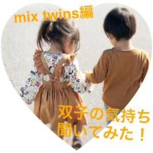 大人になった双子に、双子の気持ち聞いてみた!〜mix twins編〜