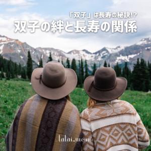 長寿の秘訣は【双子】!?双子の絆と長寿の関係