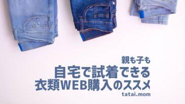 自宅試着できる!衣服WEB購入のススメ