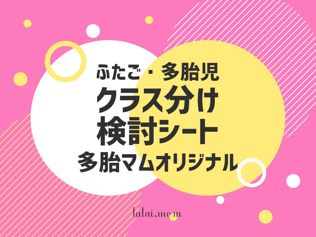 双子・多胎児のクラス分け検討シート【多胎マムオリジナル】
