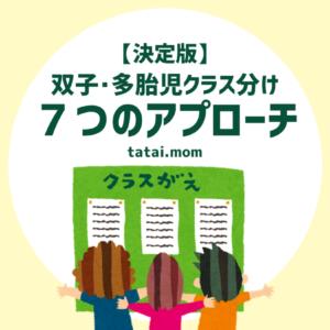 【決定版】双子クラス分け7つのアプローチ