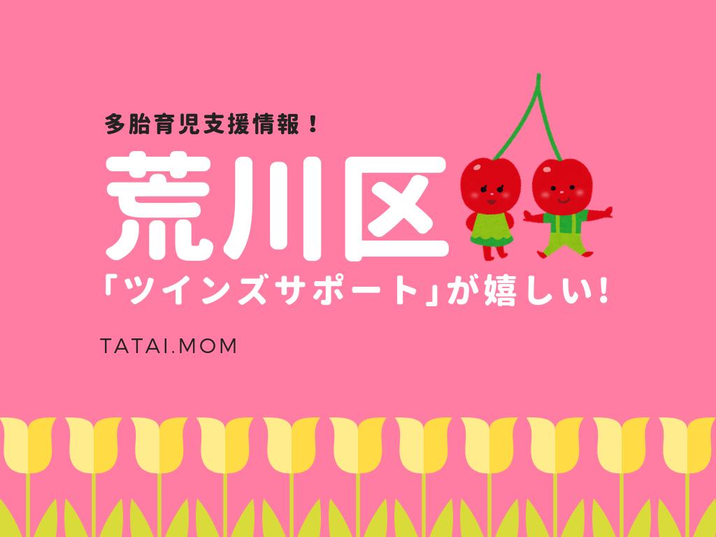 東京都荒川区のツインズサポートが嬉しい!