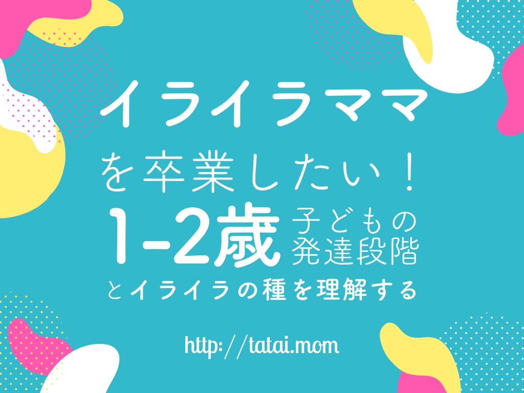 【1〜2歳】子どもを理解し、イライラを解決【イライラママを卒業したい!】