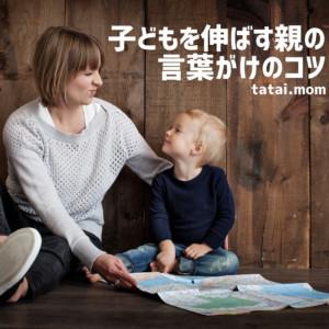 子どもを伸ばす親の言葉がけのコツ