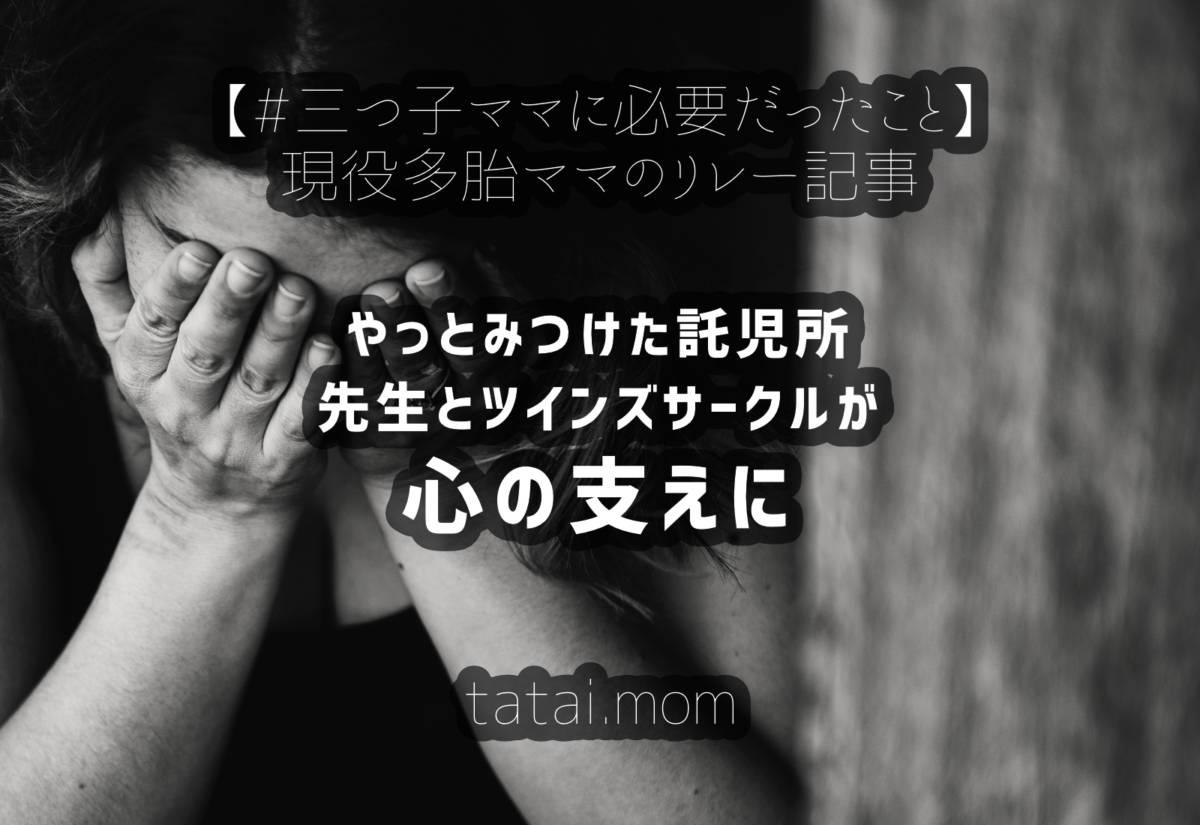 託児所の先生とツインズサークルが心の支えに【#三つ子ママに必要だったこと】vol.1