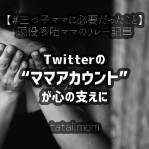 心の支えはTwitterのママアカウント【#三つ子ママに必要だったこと】Vol.4