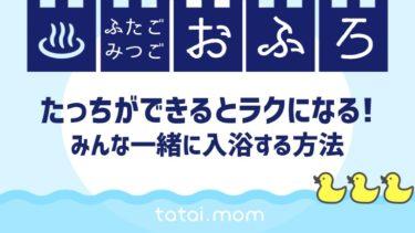全員で入浴する方法!たっちができると楽になる!?【#多胎ママのお風呂事情】