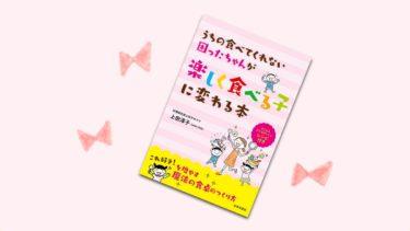 子の偏食に悩むママ必見!双子ママで料理研究家の上田淳子先生の著書