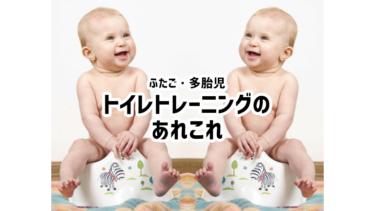 先輩ママに聞く【#多胎児トイトレ】事情
