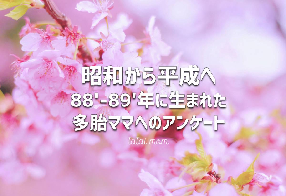 【改元特集】昭和→平成に生まれた88′-89'年代多胎ママアンケート