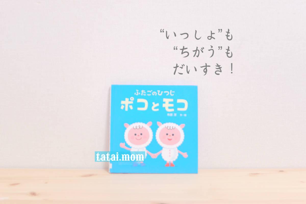 ポコとモコ【ふたごの絵本】