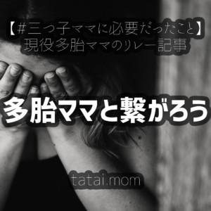 多胎ママと繋がろう【#三つ子ママに必要だったこと】vol.5