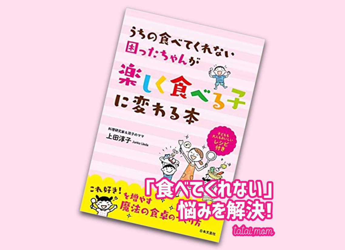 子の偏食に悩むママ必見!双子ママで料理研究家の上田淳子先生の著書がオススメ!?