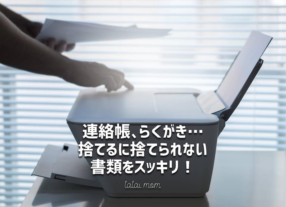 子どもの連絡帳整理にあの家電が便利!