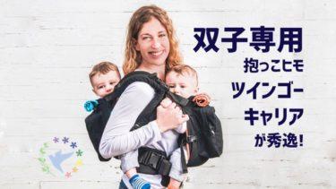 【ツインゴー】双子専用抱っこひもが秀逸…!!【なないろガーデン】