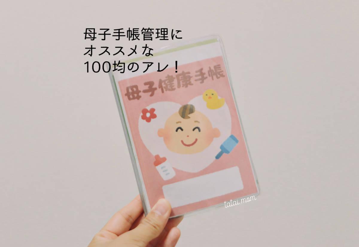 2人目、子だくさんママにオススメ!母子手帳管理に100均のアレが便利!